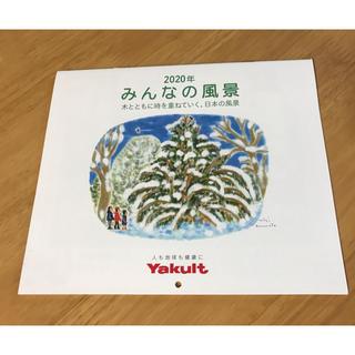 ヤクルト(Yakult)の非売品 ヤクルト 壁掛けカレンダー 2020(カレンダー/スケジュール)