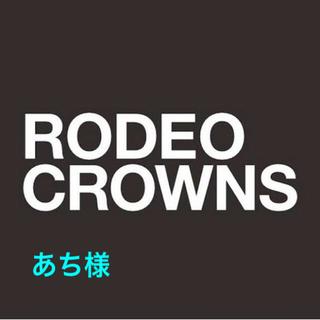 ロデオクラウンズ(RODEO CROWNS)のあち様専用(Tシャツ/カットソー)