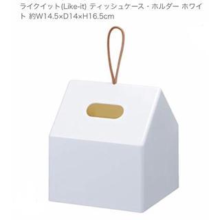 ムジルシリョウヒン(MUJI (無印良品))のお値引き ライクイット ロールティッシュペーパーボックス ホワイト(ティッシュボックス)