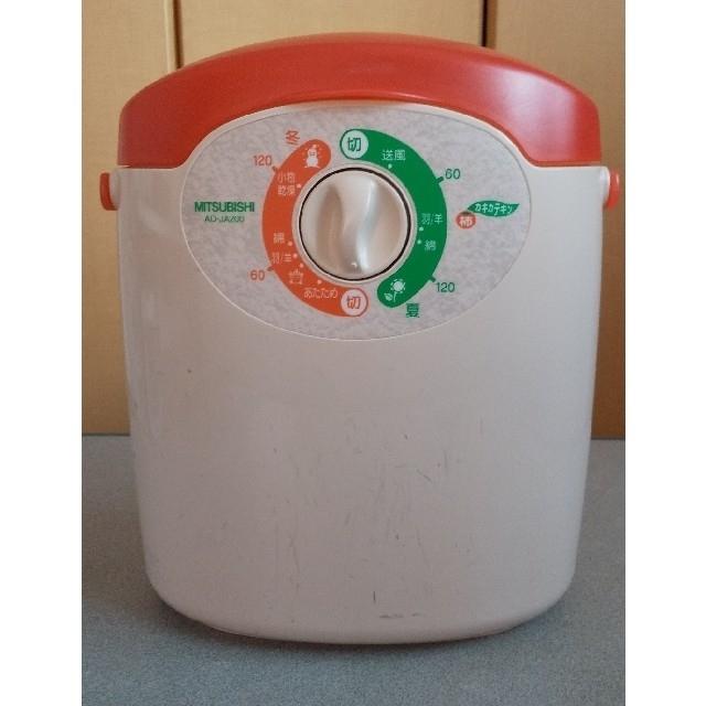 三菱電機(ミツビシデンキ)の三菱布団乾燥機  AD-JA200 スマホ/家電/カメラの生活家電(衣類乾燥機)の商品写真
