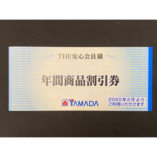 ヤマダ電機 年間商品割引券 2020年2月〜2021年1月(ショッピング)