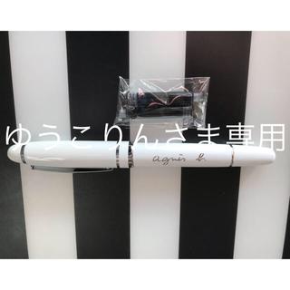 アニエスベー(agnes b.)のアニエス・ベー  万年筆とインクカートリッジ2本☆(ペン/マーカー)