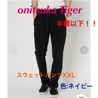 オニツカタイガー(Onitsuka Tiger)のオニツカタイガー スウェットパンツ XXL(その他)