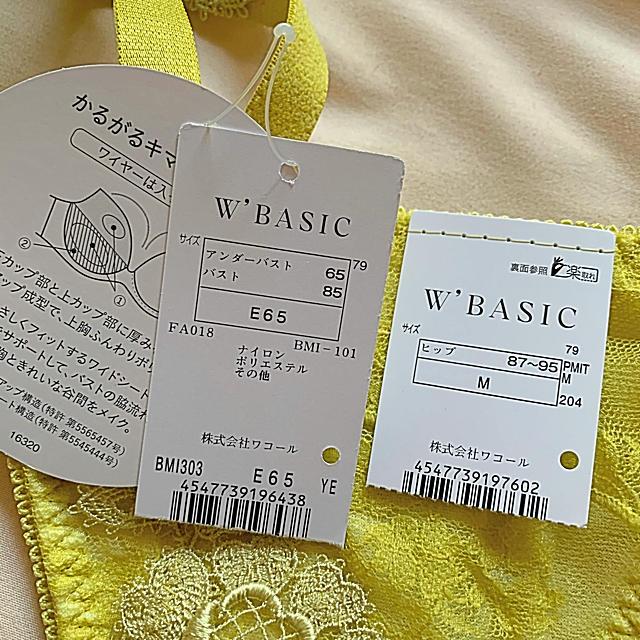 AMPHI(アンフィ)のワコール ブラジェニック ブラジャー ショーツ レディースの下着/アンダーウェア(ブラ&ショーツセット)の商品写真