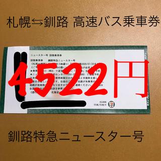 釧路特急ニュースター号 乗車券 札幌 釧路 高速バス