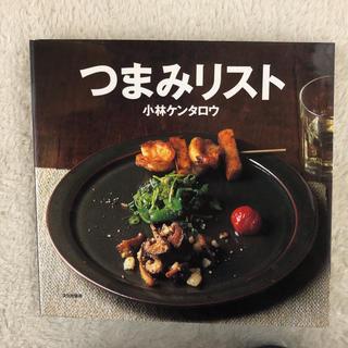 つまみリスト(料理/グルメ)