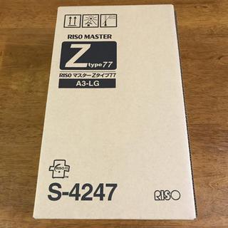 新品未開封〜RISOマスターZタイプ77 A3-LG  S-4247 2本入1箱(OA機器)