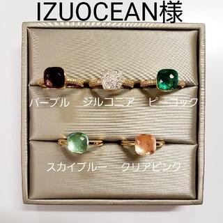 Drawer - IZUOCEAN様