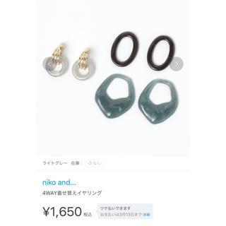 ニコアンド(niko and...)のniko and...4WAY着せ替えイヤリング(イヤリング)