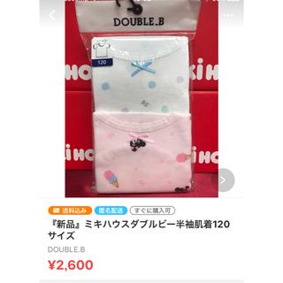 ダブルビー(DOUBLE.B)のくみこ様専用(Tシャツ/カットソー)