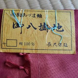 八掛地 オレンジ(着物)