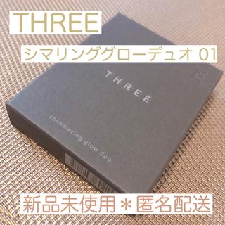 スリー(THREE)のスリー シマリンググローデュオ 01(ファンデーション)