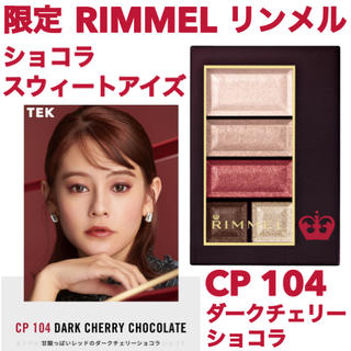 リンメル(RIMMEL)の限定 リンメル ショコラスウィートアイズ CP 104 ダークチェリーショコラ(アイシャドウ)