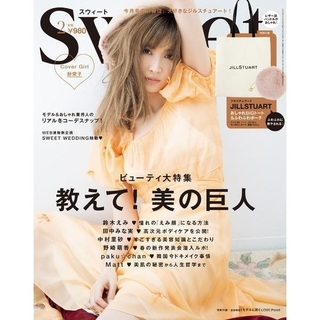 宝島社 - 雑誌🖤sweet 2020年2月号