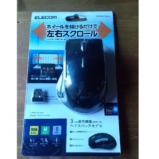 ELECOM - ELECOM ワイヤレス 無線 マウス