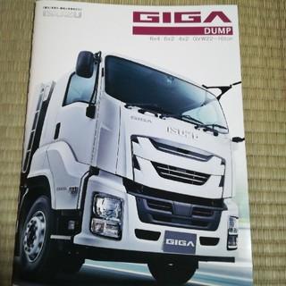いすゞ - いすゞ GIGA DUMP  カタログ