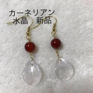 天然石ピアス ハンドメイド カーネリアン 水晶 クリスタル パワーストーン 赤(ピアス)