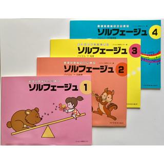 「リトミックを応用したソルフェージュ」1巻〜4巻(4冊)