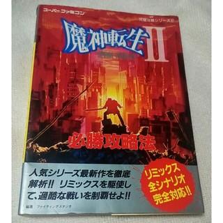 スーパーファミコン(スーパーファミコン)の魔神転生Ⅱ 必勝攻略法 攻略本(アート/エンタメ)
