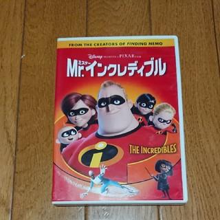 ディズニー(Disney)のMr.インクレディブル DVD(舞台/ミュージカル)