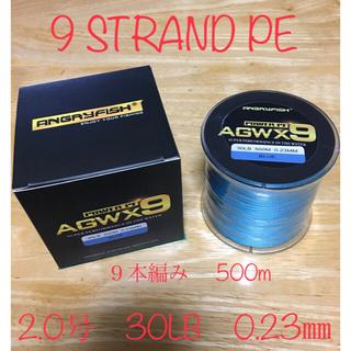 PEライン 9本編み   30LB   2.0号(0.23mm)500m ブルー(釣り糸/ライン)