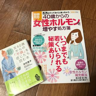 タカラジマシャ(宝島社)の40歳からの女性ホルモンを増やす処方箋 完全保存版(健康/医学)