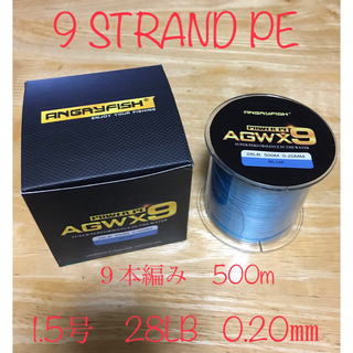 PEライン 9本編み   28LB  1.5号(0.20mm) 500m ブルー(釣り糸/ライン)