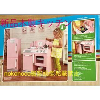 新品 木製おままごとキッチン 冷蔵庫 キッドクラフト ピンク レトロ キッチン(知育玩具)