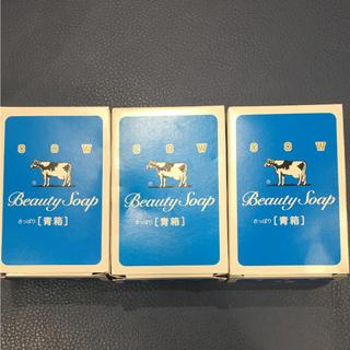 ギュウニュウセッケン(牛乳石鹸)のカウブランド  牛乳石鹸 青箱 さっぱり 3個セット(ボディソープ/石鹸)