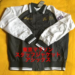 asics - 東京マラソン スタッフジャケット ブルゾン ジャンパー アシックス