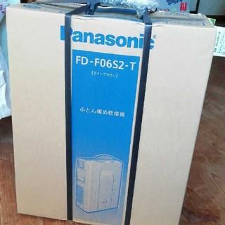 Panasonic - Panasonic 布団乾燥機FD-F06S2-T