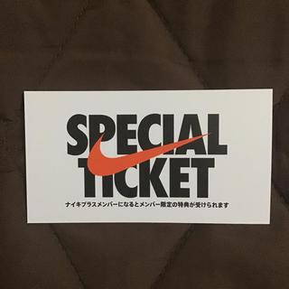 ナイキ(NIKE)のNIKE ナイキスペシャルチケット(ショッピング)