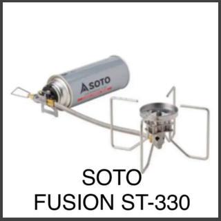 シンフジパートナー(新富士バーナー)のSOTO フュージョンST-330(調理器具)