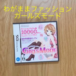 ニンテンドーDS(ニンテンドーDS)のわがままファッション ガールズモード DS  即購入可!(携帯用ゲームソフト)