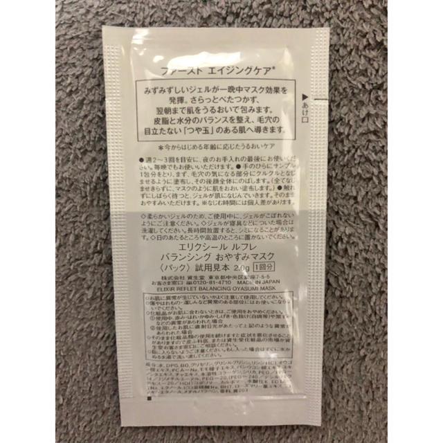 ELIXIR(エリクシール)のエリクシール ルフレ おやすみマスク コスメ/美容のスキンケア/基礎化粧品(パック/フェイスマスク)の商品写真