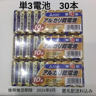 三菱電機 電池 単3(単三)乾電池 30本