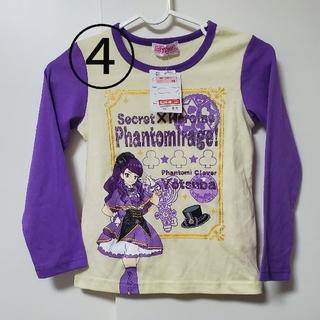 しまむら - ファントミラージュ(よつば)120cm④Tシャツ