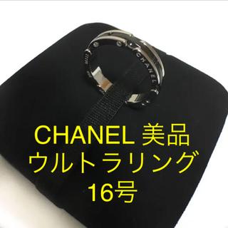 シャネル(CHANEL)の【USED極美品】シャネル♡ウルトラリング指輪16号ホワイトゴールド×ブラック(リング(指輪))