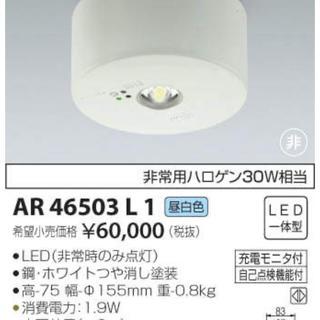 コイズミ(KOIZUMI)の非常灯 KOIZUMI AR46503L 1 LED 値下げしました(蛍光灯/電球)