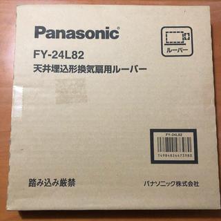 パナソニック(Panasonic)のパナソニック 換気扇用ルーバー(その他)