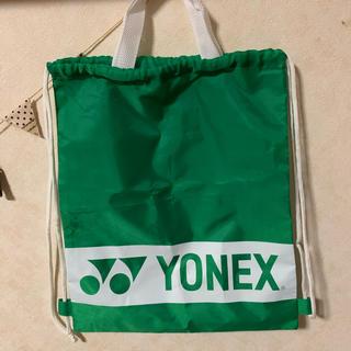ヨネックス(YONEX)のYONEX シューズケース(バッグ)