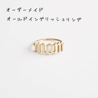 オーダーメイドネームペアリングオリジナルプレゼント記念日イニシャルペア(リング(指輪))