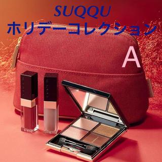 スック(SUQQU)のSUQQU 2019ホリデー メイクアップキット A(限定品)(コフレ/メイクアップセット)