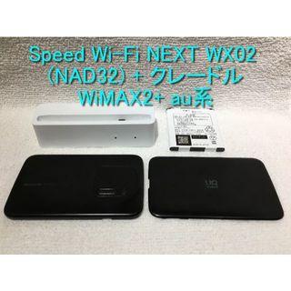 エヌイーシー(NEC)のWiMAX2+ WX02 (NAD32) + クレードル Wi-Fi モバイル(PC周辺機器)