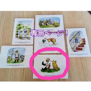 クマノプーサン(くまのプーさん)のmuikkiumさま専用! くまのプーさん展 ポストカード(写真/ポストカード)
