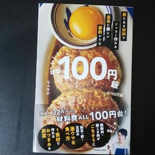 角川書店 - ほぼ100円飯 家にある材料でソッコー作れる最高に楽しい節約レシピ