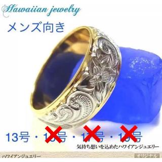 ハワイアンジュエリー リング ① ⭐️(リング(指輪))