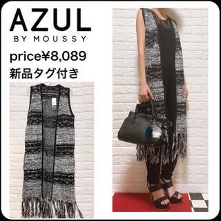 AZUL by moussy - 新品♡オルテガニットジレ ungrid zara JEANASIS