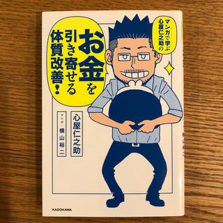 角川書店 - お金を引き寄せる体質改善! 心屋仁之助