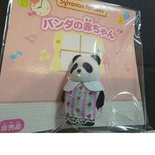 エポック(EPOCH)のシルバニアファミリー パンダの赤ちゃん 非売品(ぬいぐるみ)